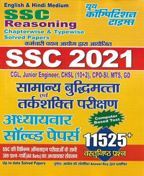 SSC 2021 Reasoning / Tarkshakti Solved Papers In Hindi & English Both Useful For CGL CHSL CPO SI MTS GD