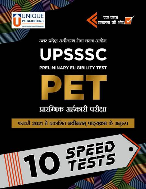 UPSSSC PET 10 Speed Tests