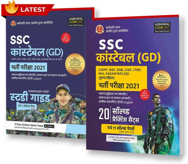 SSC GD Combo Of Complete Guide Book + Practice Sets For Exam 2021