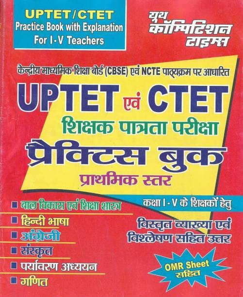 UPTET / CTET 2021 Paper 1 ( Practice Sets ) New Edition 2021 (Hindi English Sanskrit Child Phycology Maths Environment ) In Hindi