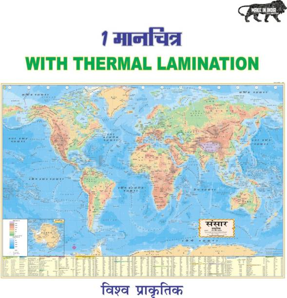 HINDI PHYSICAL MAP OF WORLD | Laminated Map| Map Size (40inch * 28inch) Paper Print| Best Useful for UPSC, SSC, IES and other competitive Exams. Paper Print