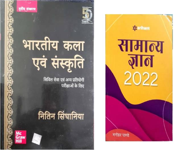 Bharatiya Kala Evam Sanskriti And Arihant Samanya Gyan (Set Of 2 Books)