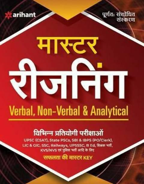Arihant MASTER REASONING Verbal, Non-Verbal & Analytical In Hindi Paperback