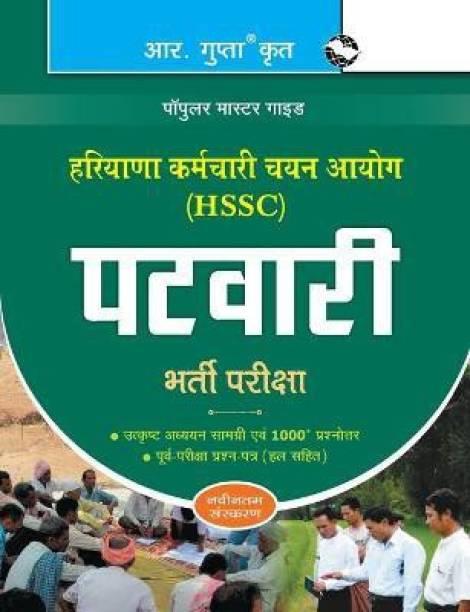 HSSC: Patwari/Canal Patwari Recruitment Exam Guide - (Patwari/Canal Patwari)