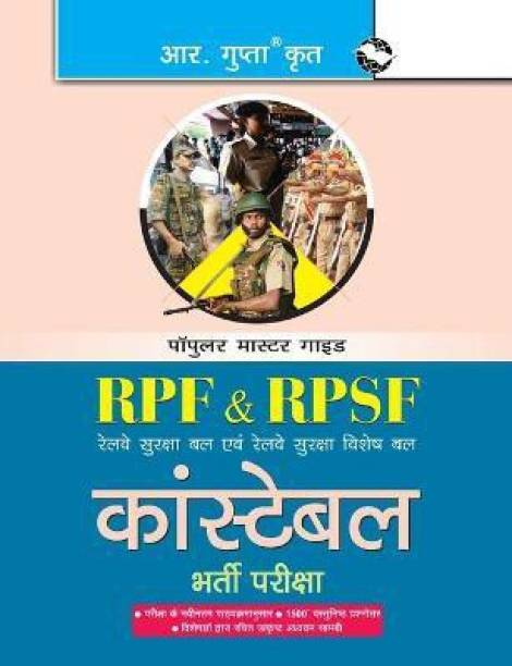 RPF and RPSF Constable Recruitment Exam Guide (Popular Master Guide)