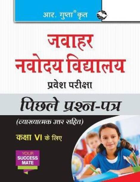 Jawahar Navodaya Vidyalaya Entrance Exam (for Class VI) 2021 Edition