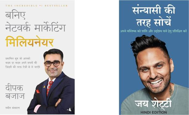 Baniye Network Marketing Millionaire - Hindi + Sanyasi Ki Tarah Sochien: Apne Mastishk Ko Shanti Aur Udeshya Pane Hetu Prashikshit Kare - Hindi (Hindi, Paperback, Deepak Bajaj, Jay Shetty)