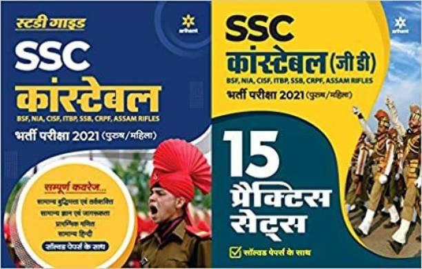 SSC Constable GD Exam Guide 2021 + SSC Constable GD 15 Practice Sets 2021 (SET OF 2 BOOKS)