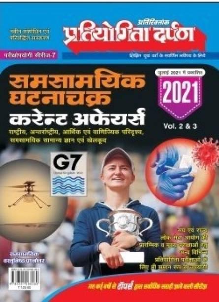 Samsamyiki Ghatna Chakra Current Affairs 2021 Vol 2 And 3
