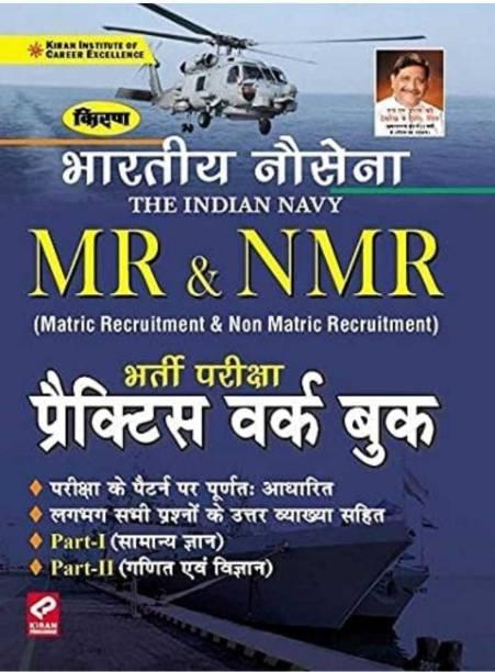 Kiran The Indian Navy MR And NMR Bharti Exam Practice Work Book (Hindi Medium)(3389) Kiran The Indian Navy MR And NMR Bharti Exam Practice Work Book (Hindi Medium)(3389)