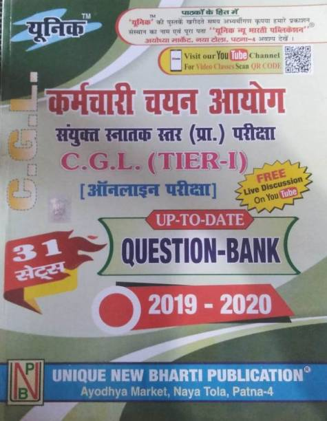 Karmchari Chayan Aayog C.G.L.(Tier-1) Online Exam 2021 Up To Date Question Bank