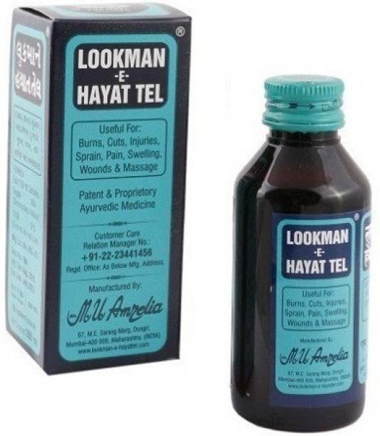 M U Amreliya Tel 200 ML Ayurvedic Oil Useful in Burns, Cuts, Injuries, Sprain, Pain, Swelling, Wounds & Massage