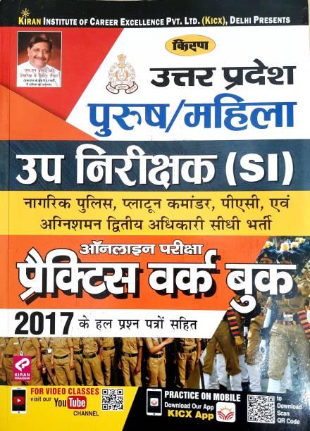 UP Police SI Online Pariksha Practice Work Book (Hindi) (2021-22)