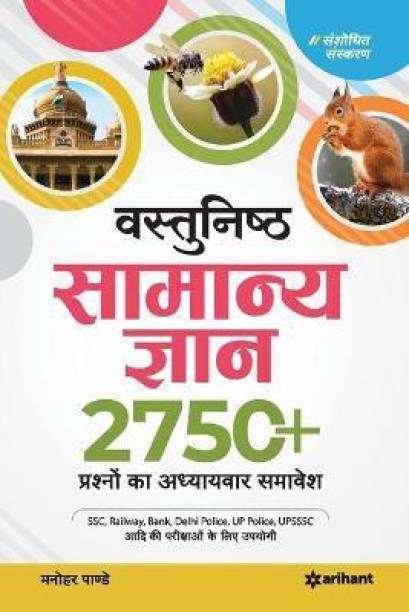 Vastunisth Samanya Gyan Adhyaywar 2750+ Prashno Ka Aadwitiya Sangrah