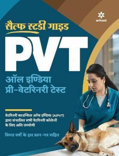 Self Study Guide PVT (H)
