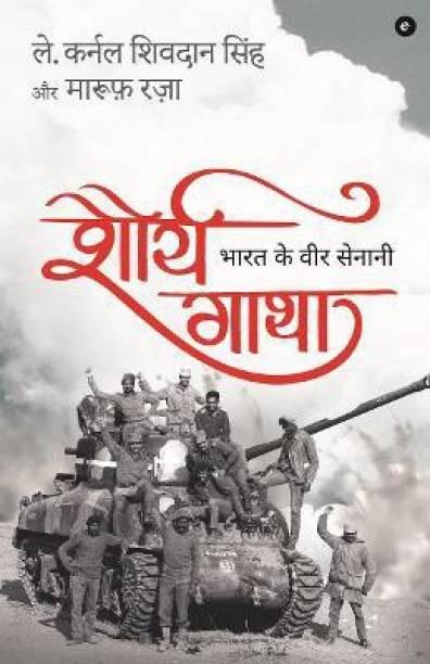 Shourya Gatha: Bharat Ke Veer Senani (Hindi)