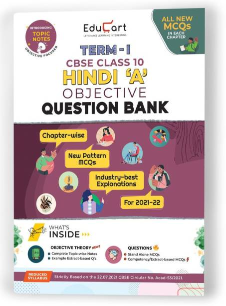Educart TERM 1 HINDI A MCQ Class 10 Question Bank Book 2022 (Based on New MCQs Type Introduced in 2nd Sep 2021 CBSE Sample Paper)