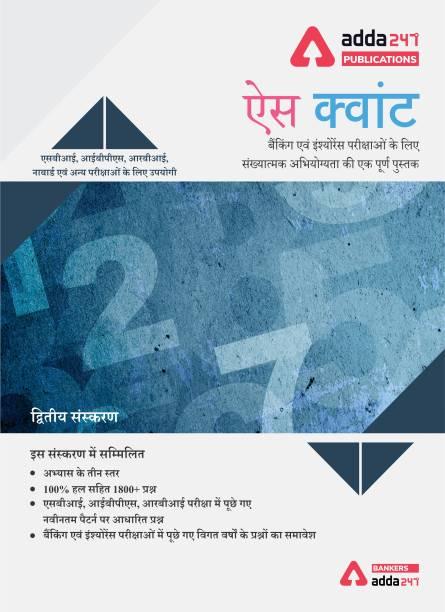 Ace Quantitative Aptitude | The Complete Book for Banking & Insurance Exam (Hindi Edition)