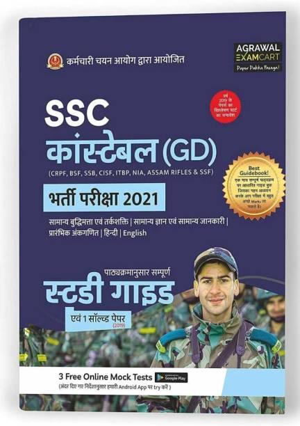 SSC Constable GD Exam Latest Guide Book For CRPF,BSF,SSB,CISF,NIA Bharti Pariksha 2021 HINDI