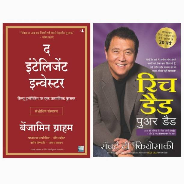 BEST COMBO : The Intelligent Investor + Rich Dad Poor Dad - 20Th Anniversary (HINDI EDITION SET OF 2 BOOKS)