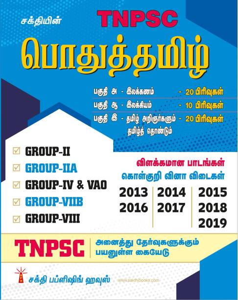 TNPSC Pothu Tamil