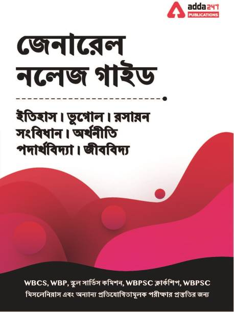 General Knowledge Book In Bengali Edition For General Competitive Exams