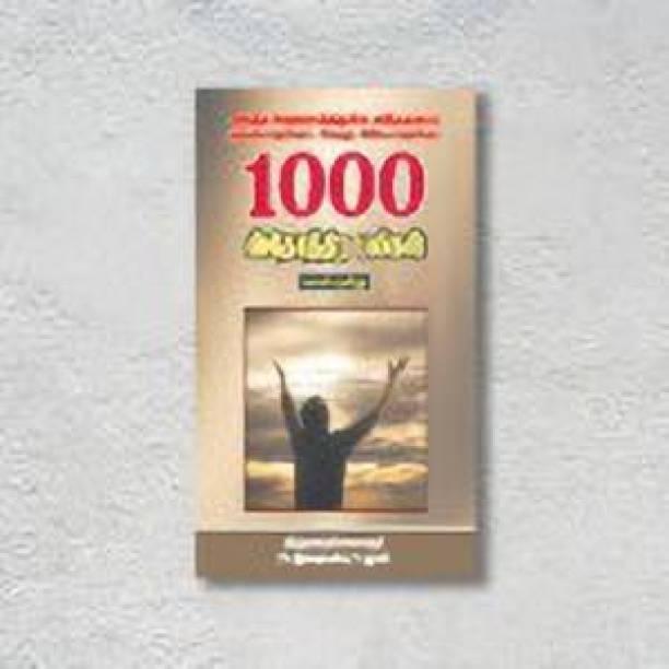 1000-Sthothira-Baligal-Bagam-–-1-[Tamil]