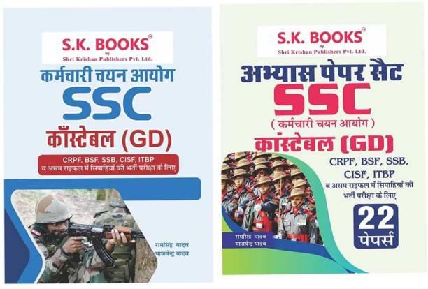 SSC Staff Selection Commission Constable General Duty GD Exam Hindi Medium Complete Guide & SSC Constable Abhyaas Paper Set For CRPF,BSF,SSB,CISF Avam Assam Rifle Bharti Pariksha Hindi Book Set