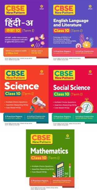 Arihant CBSE New Pattern MCQ Based HINDI-A, ENGLISH,SCIENCE, SOCIAL SCIENCE, MATHS For (TERM-I) Class-10 (5-BOOK SET)