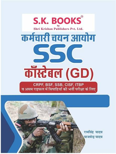 SSC Staff Selection Commission Constable General Duty GD Exam Hindi Medium Complete Guide Book