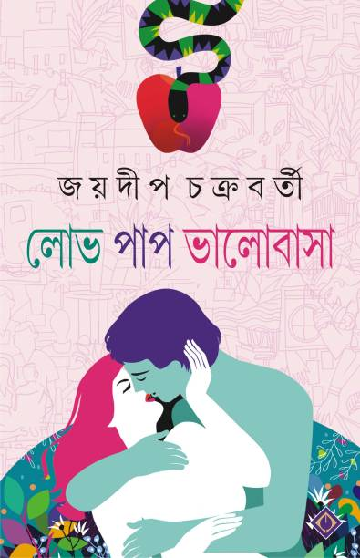 LOBH PAP BHALOBASHA   Bengali Adult Fiction   Collection of Stories   Love, Lust & Betrayal
