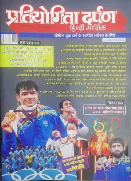 Pratiyogita Darpan Hindi September 2021