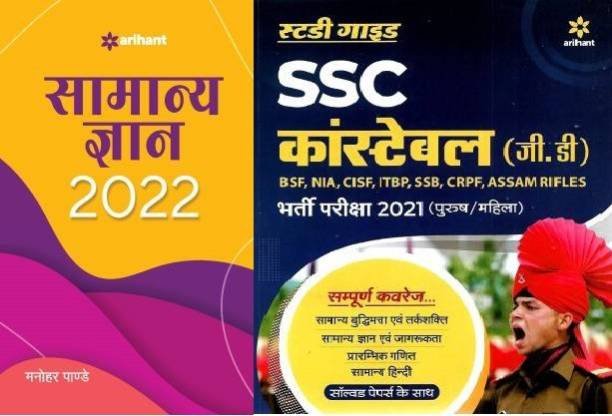 Arihant Ssc Constable Gd Exam Guide 2021 (Hindi) With Gk
