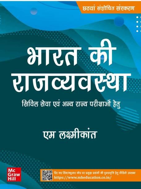 Bharat Ki Rajvyavastha ( Indian Polity)- Civil Seva Evam Anya Rajya Parikshao Hetu |6th Revised Edition