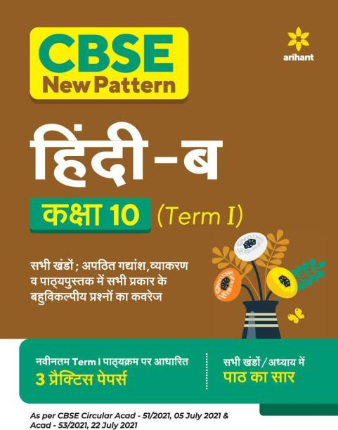 Cbse New Pattern Hindi B Class 10 for 2021-22 Exam (MCQS Based Book for Term 1)