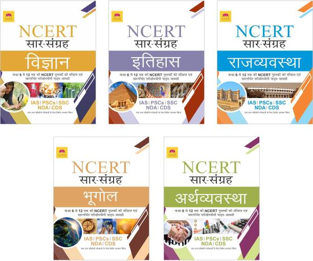GIST OF NCERT GIST OF NCERT COMBO(HISTORY+POLITY+SCIENCE+ECONOMY+GEOGRAPHY) Unknown Binding – 1 January 2020