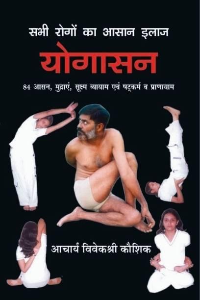 Sabhi Rogon Ka Asan Ilaz - Yogaasan