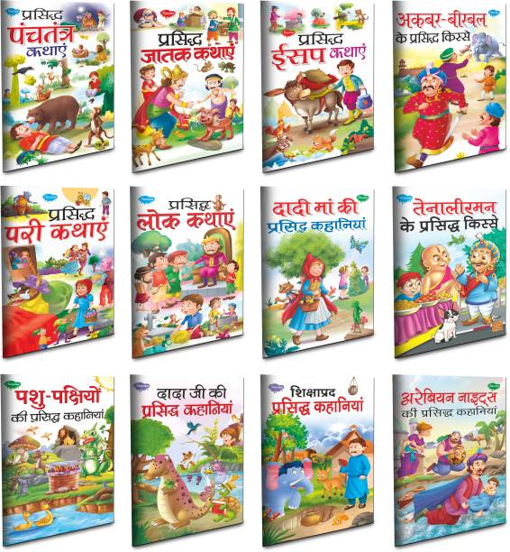 Children Story Books All In One Combo | Set Of 12 Story Books For Kids -Hindi Moral Story Collection