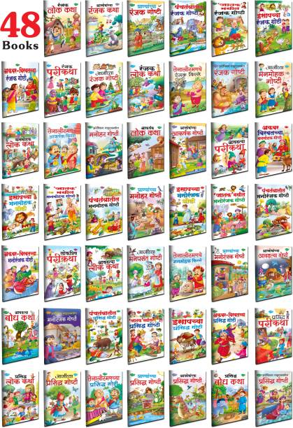 Story Books For Kids All In One Pack | Set Of 48 Story Books For Kids -Marathi Moral Story Collection
