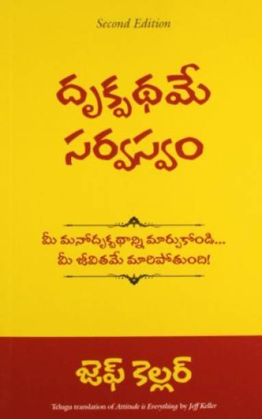 Drukpadhame Sarwaswam (Attitude Is Everything)