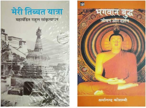 Meri Tibbat Yatra And Bhagwan Buddha :Jeevan Aur Darshan