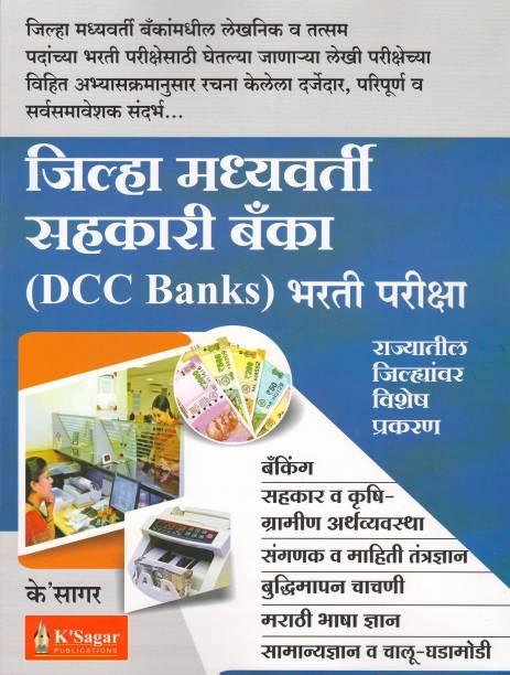 Jilha Madhyavarti Sahakari Bank