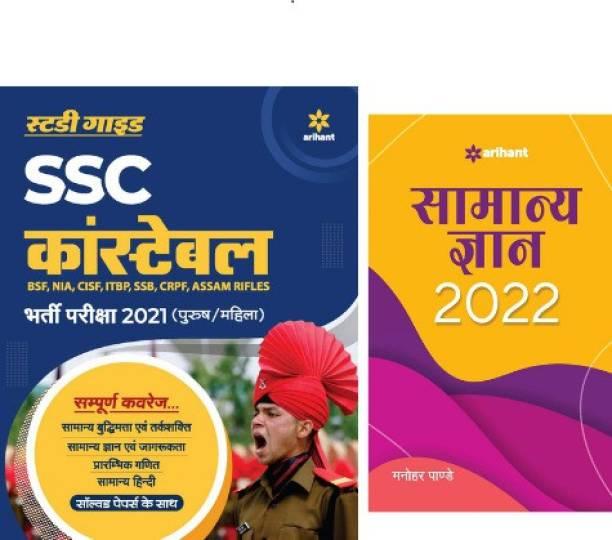 BEST SSC Constable COMBO : SSC Constable GD Exam Guide 2021-HINDI + Samanya Gyan 2022 (SET OF 2 BOOKS)