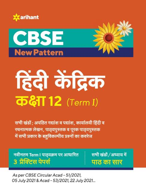 Cbse New Pattern Hindi Kendrik Class 12 for 2021-22 Exam (MCQS Based Book for Term 1)