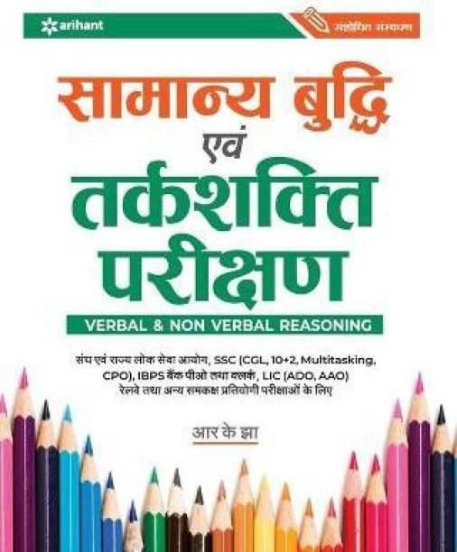 Samanya Budhi Avum Tarkshakti Parikshan