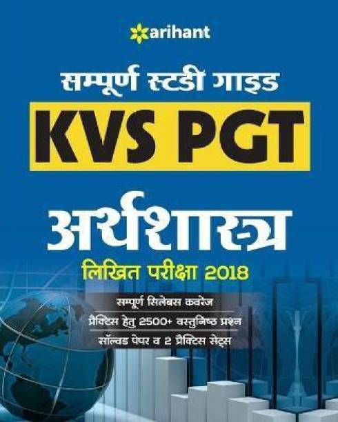 Kvs Pgt Economics Guide 2018