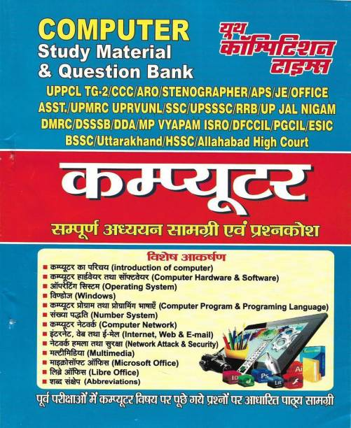 Computer In Hindi 272 Pages Useful For UPPCL CCC ARO APS JE SSC RRB JAL NIGAM DDA HSSC