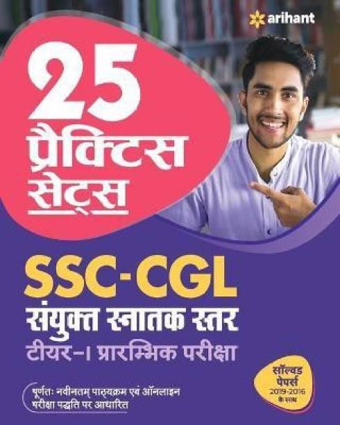 25 Practice Sets Ssc Sanyukt Snatak Sttar Tier 1 Pre Exam 2021