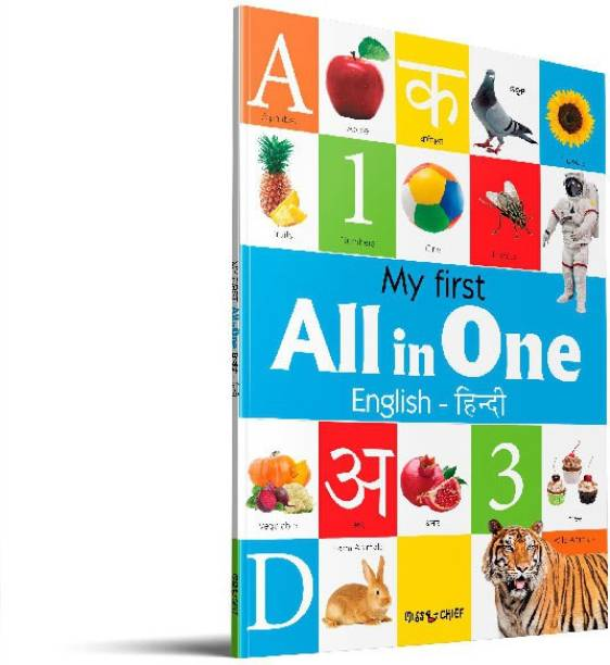 My First All in One (English - Hindi) - By Miss & Chief