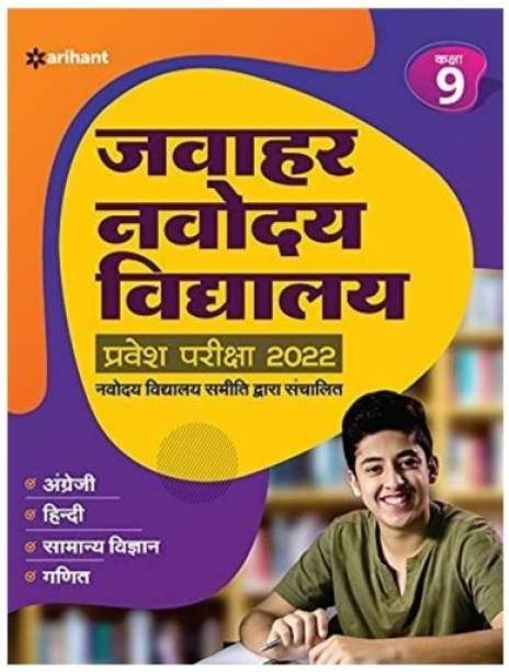 Jawahar Navodaya Vidyalaya Class 9 2022 Hindi